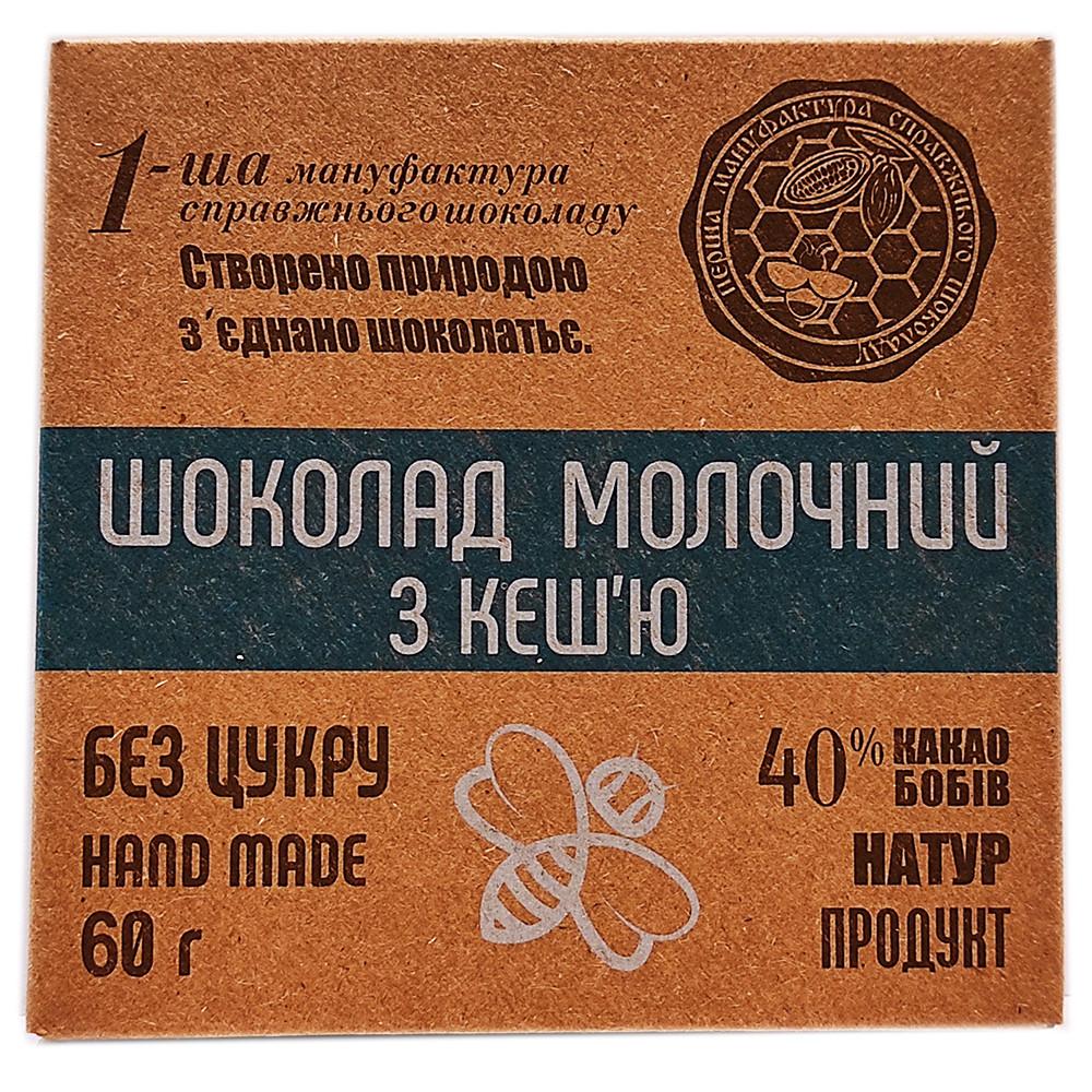 Шоколад молочный с орехом кешью Первая Мануфактура Эко Шоколада, 60 грамм