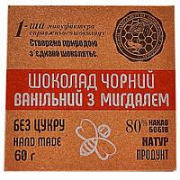 Шоколад черный ванильный с миндалем Первая Мануфактура Эко Шоколада, 60 грамм