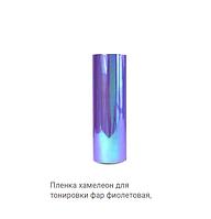 Пленка хамелеон для тонировки фар JIONGTA 30 х 60 см фиолетовый 00836
