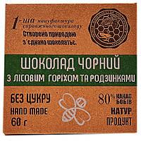 Шоколад черный с орехом и изюмом Первая Мануфактура Эко Шоколада, 60 грамм