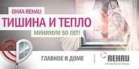 Металлопластиковые окна REHAU ECOSOL-Design 70
