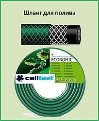 Шланг  для полива CELLFAST ECONOMIC 3/4 50 м.