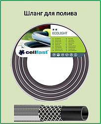 Шланг  для полива CELLFAST ECOLIGHT 3/4 20 м.