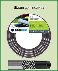 Шланг  для полива CELLFAST ECOLIGHT 3/4 30 м.