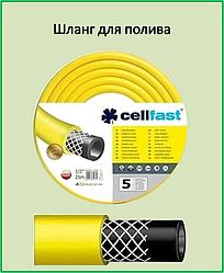 """Шланг  для полива CELLFAST PLUS 1/2""""   25 м."""