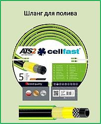 "Шланг  для полива CELLFAST GREEN ATS2  5/8"" 25 м."