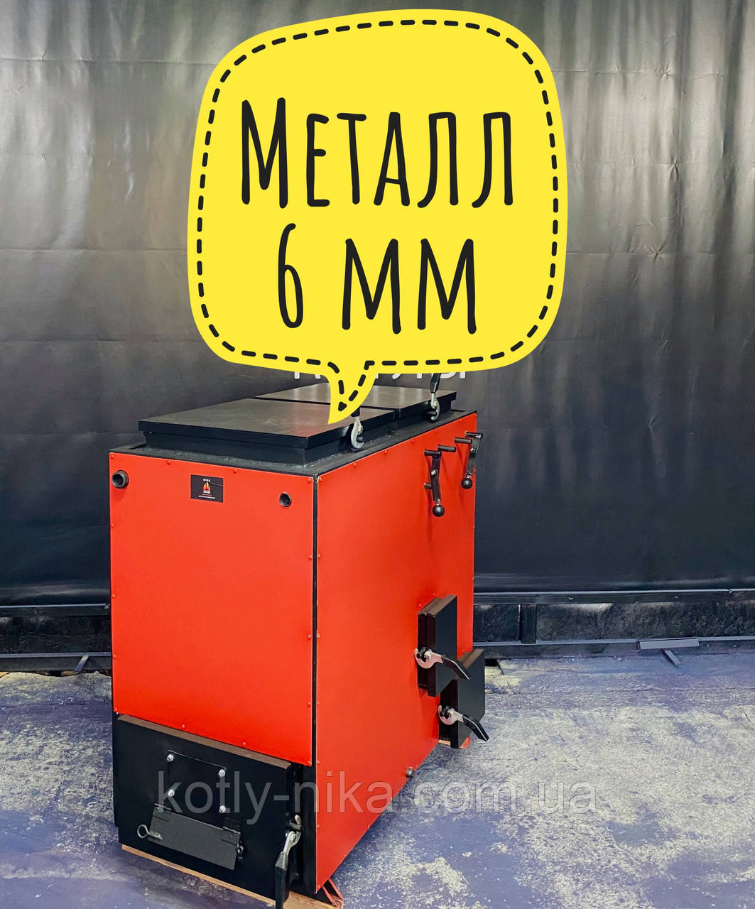 Котел Холмова Пітон 36 кВт з регулюванням потужності МЕТАЛ 6 мм