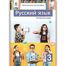 Підручник Російська мова 3 клас Авт: Лапшина І. Зорька Н. Вид: Освіта