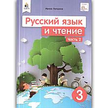 Підручник Російська мова та читання 3 клас 2 частина Авт: Лапшина І. Вид: Освіта