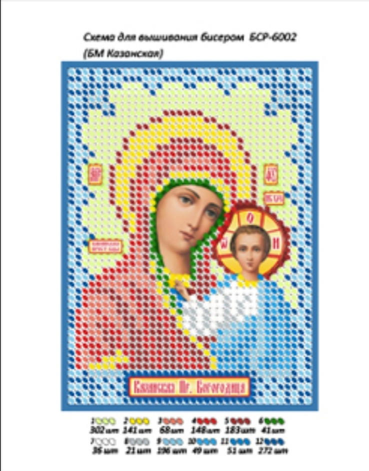 Бср 6002. Схема для вишивки бісером Пресвята Богородиця Казанська