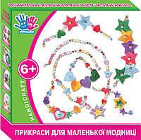 Набор для детского творчества 1 Вересня Украшения для маленькой модницы, 950810