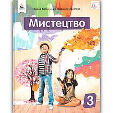 Підручник Мистецтво 3 клас Авт: Калініченко О. Аристова Л. Вид: Освіта