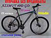 ✅Гірський Велосипед Azimut Energy 29 D (21 рама) ЧОРНО-ЧЕРВОНИЙ, фото 3