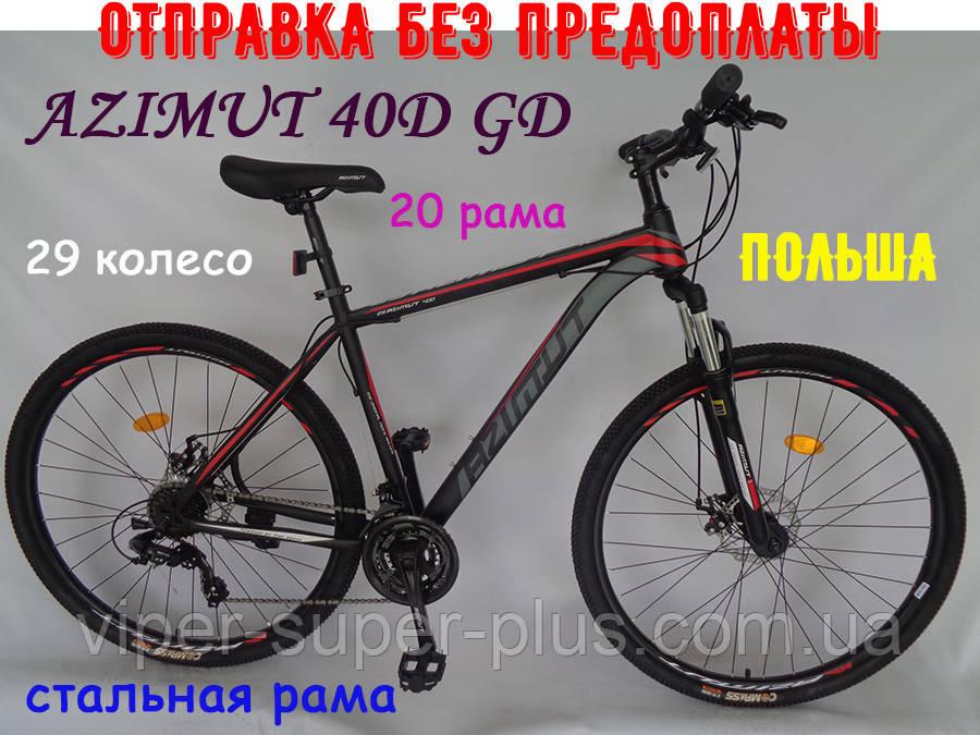 ✅Гірський Велосипед Azimut Energy 29 D (21 рама) ЧОРНО-ЧЕРВОНИЙ