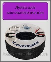 ЛЕНТА ДЛЯ КАПЕЛЬНОГО ПОЛИВА COS 200ММ (1000М)