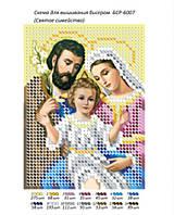 Бср 6007  Схема для вишивки бісером Святе сімейство.
