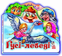 Книга Любимая сказка (мини): Гуси - лебеди (у) 332012