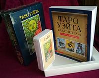 Подарочный набор Таро - Райдера Уэйта, Книга Таро Уэйта как система. Теория и практика + Карты Таро Уэйта