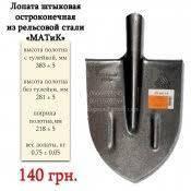 Лопата универсальная (Американка) из рельсовой стали