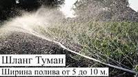 Стрічка спрей для поливу d50/100m ТУМАН SantehPlast ( СантехПласт ) Україна, фото 1