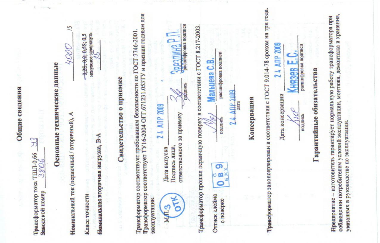 Трансформатор ТШЛ 0,66 4000/5
