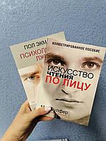 Пол Экман Психология лжи + Фулфер Искусство чтения по лицу