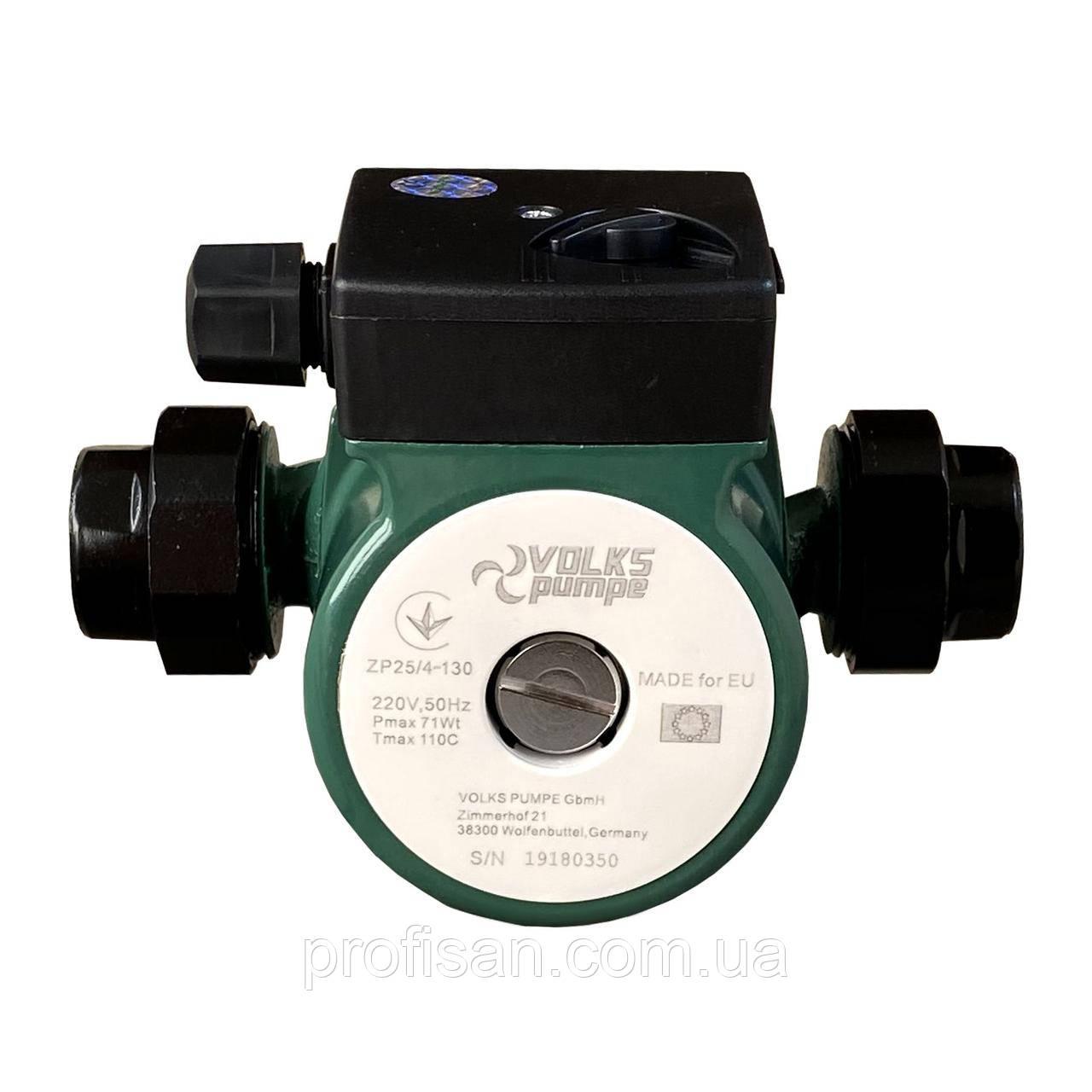 Насос  циркуляційний VOLKS pumpe ZP25/4 130мм + гайки