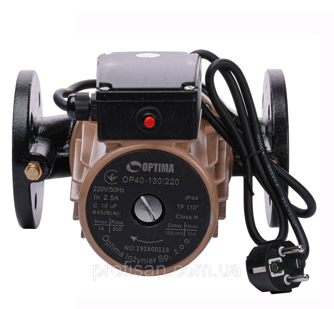 Насос  циркуляційний фланцевий Optima OP40-130 220мм + гайки, + кабель з вилкою!