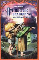 Путешествие пилигрима в небесную страну. Джон Буньян (мягкая обложка)