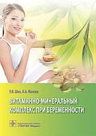 Ших Е.В., Абрамова А.А Витаминно-минеральный комплекс при беременности 2016 год