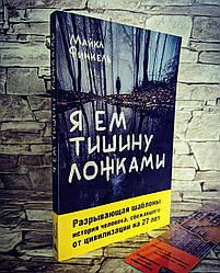 """Книга """"Я ем тишину ложками"""" Майкл Финкель"""