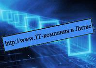 Продается IT компания в Литве