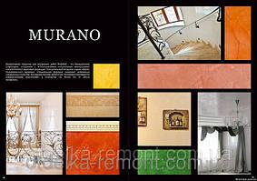 Murano акриловая венецианская штукатурка 5кг (Мурано)