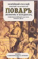 Новейший русский опытный практический повар, эконом и кондитер
