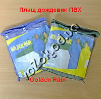 Плащ дождевик водостойкий нейлон с капюшоном на кнопках Golden Rain
