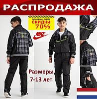Спортивный детский костюм Nike на мальчика 7-13 лет, оригинальный, фирменный Найк. Нидерланды.