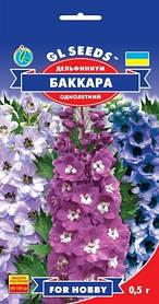 Семена цветов Дельфиниум Баккара 0,5 г, GL SEEDS