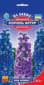 Семена цветов Дельфиниум Король Артур 0,1 г, GL SEEDS