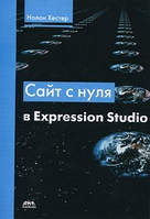 Сайт с нуля в Expression Studio