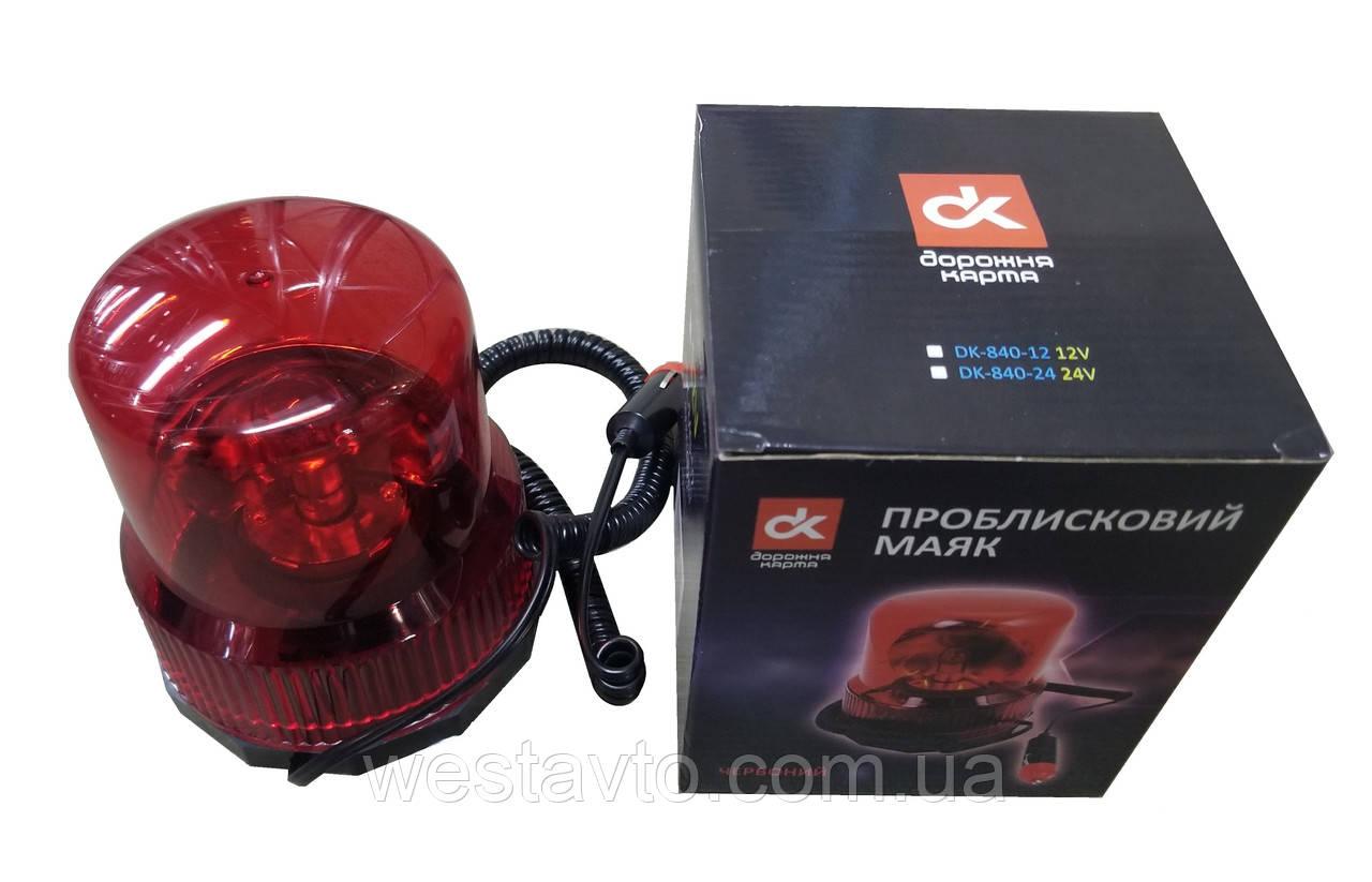 Проблесковый маяк красный, 24V