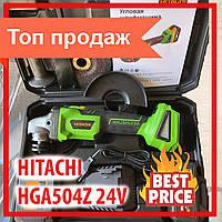 Аккумуляторная БОЛГАРКА Hitachi HGA504Z 24В УШМ Угловая Шлифмашинка АККУМУЛЯТОРНАЯ Hitachi HGA504Z