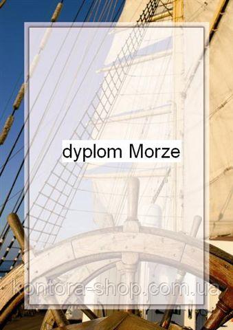 Дипломная бумага Galeria Papieru Morze, 170 г/м² (25 шт.)