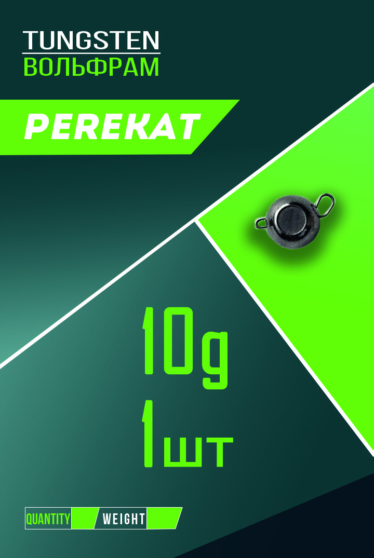 Вольфрамовая чебурашка 10 г (1 шт.) Perekat
