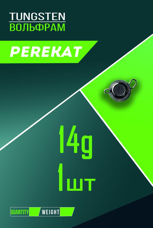 Вольфрамовая чебурашка 14 г (1 шт.) Perekat
