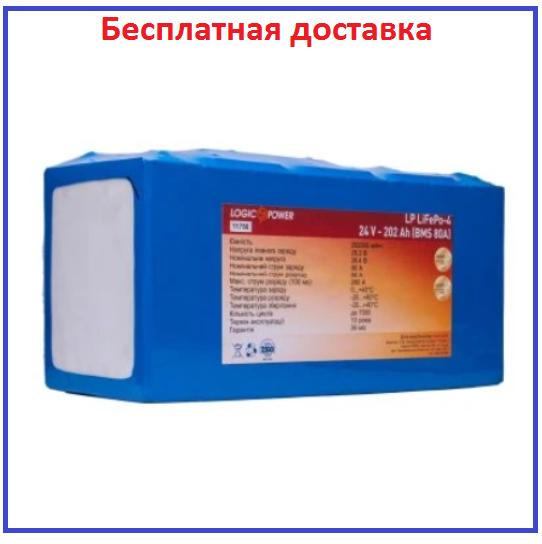 Акумулятор LP LiFePo4 24V 202 Аһ (BMS 80A)