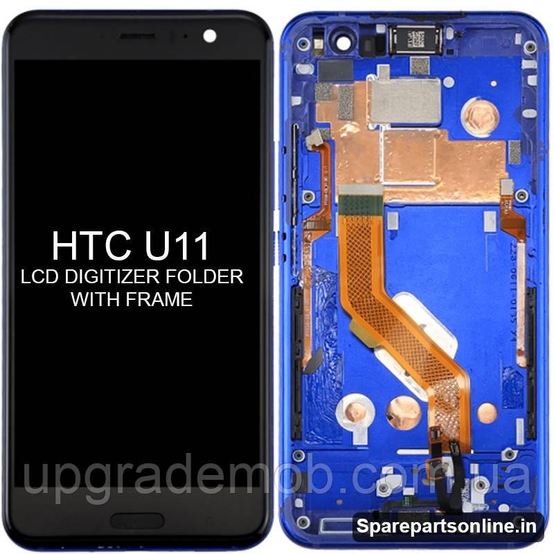 Дисплей HTC U11 тачскрин сенсор модуль, черный, в рамке синего цвета, Sapphire Blue, оригинал  со шлейфом