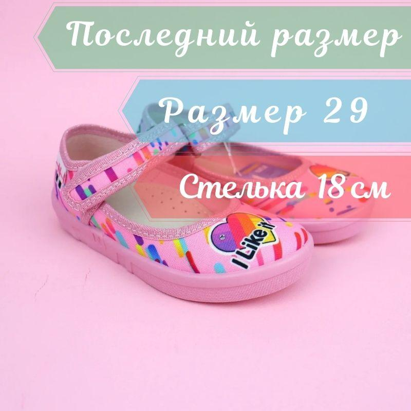 Текстильные туфли Likee тм Waldi для девочки размер 29