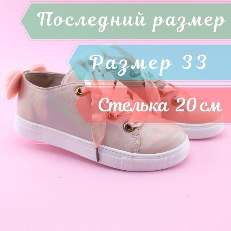 Детские кеды слипоны Атласные шнурки размер 33