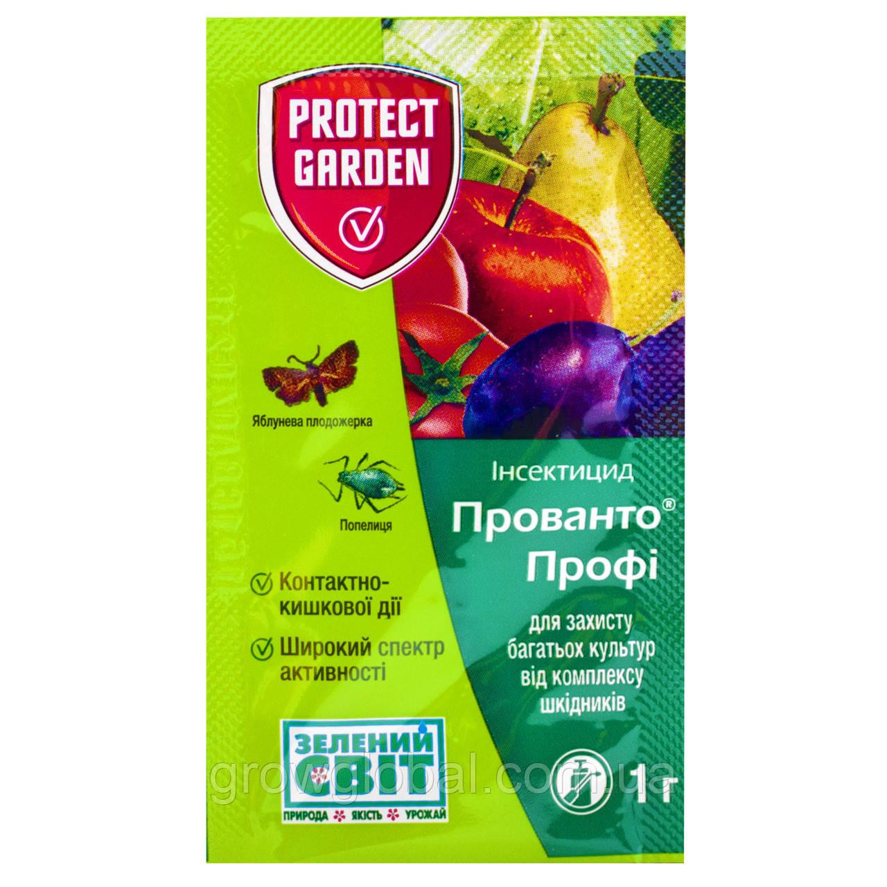 Инсектицид «Прованто Профи» (Децис Профи) 1 г, оригинал
