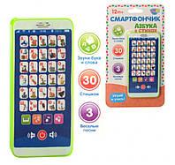 Смартфончик абетка Limo Toy M 3809,рос.мова,дитячий телефон абетка